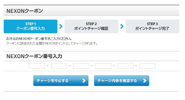 How to Redeem Your Nexon Coupon Code - Japan Codes