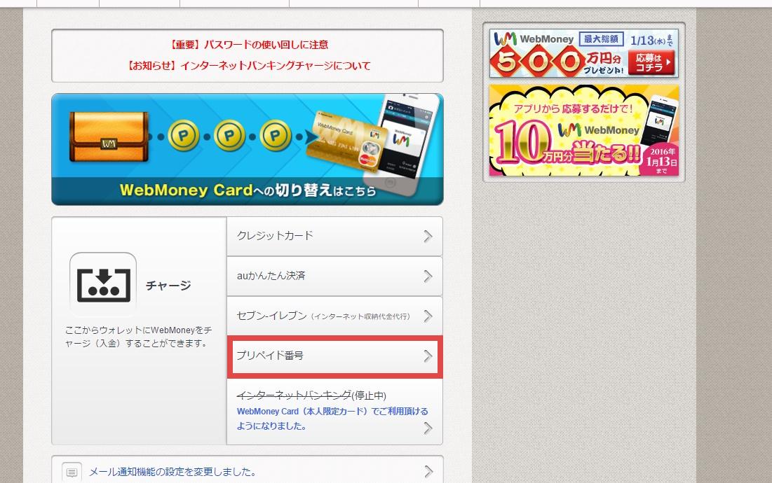 Webmoney Card Japan